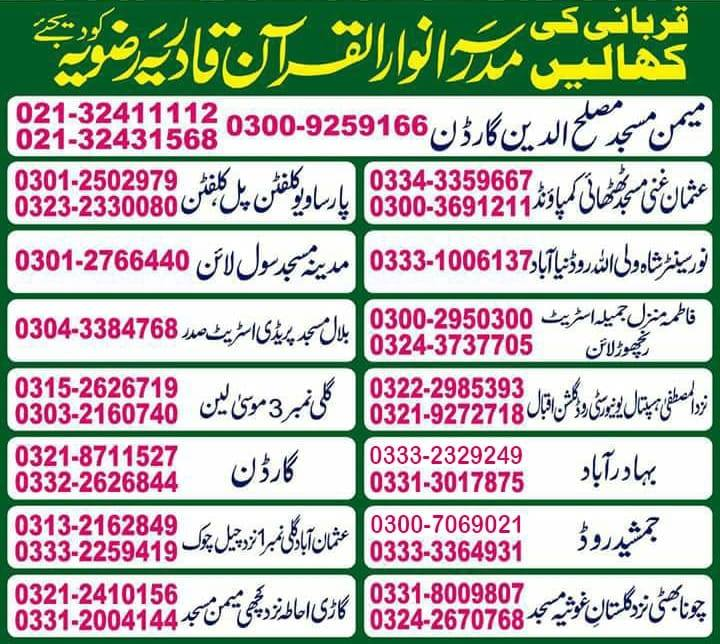 Welcome to Jamat-e-Ahlesunnat